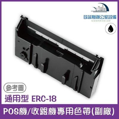 通用型 ERC-18 POS機/收銀機專用色帶(EPSON通用款,印字黑色) 也適用Casio、Teknika等收銀機