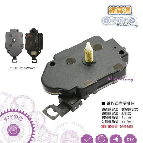 【鐘錶通】台灣SUN_12888-S16_ @搖擺機芯_螺紋高16mm@ 壓針/跳秒(相容T系列指針)