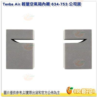 Tenba Air 輕量空氣箱內襯 6...