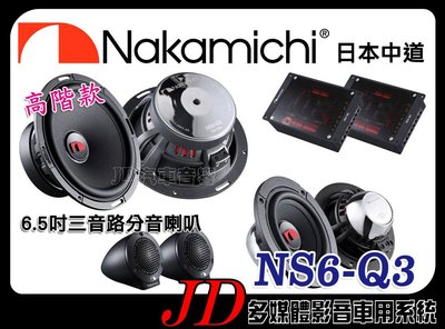 【JD 新北 桃園】日本中道 Nakamichi NS6-Q3 6.5吋三音路 高階款 分音喇叭 分離式喇叭  75W。