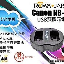 【3C王國】FOR CANON NB-13L NB 13L 電池 USB雙槽充電器 原廠電池可用 全新 保固一年 雙充