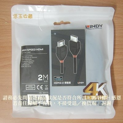 C【恁玉代買】《廣鐸0MBPS》【LINDY】HDMI 2.0(Type-A)公to公 傳輸線2M@LD36472 高雄市