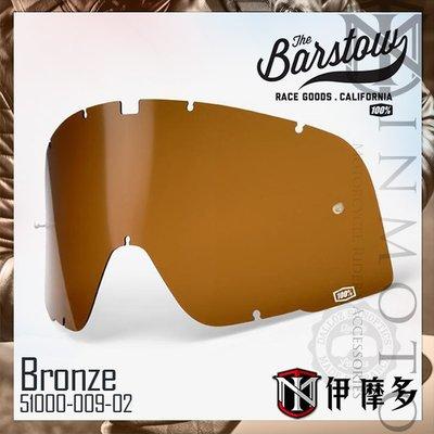 伊摩多※法國製 美國 100% Barstow Bronze 替換鏡片 復古街車 重機  51000-009-02