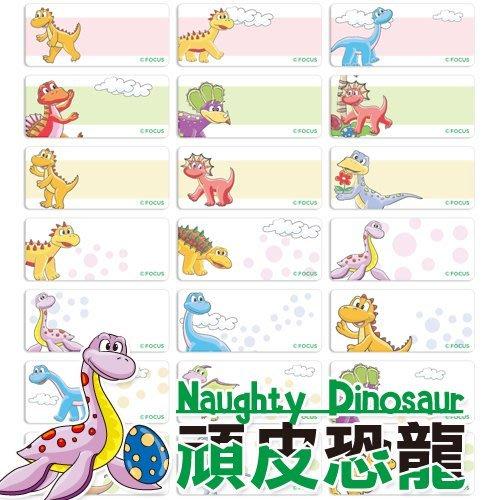 熊爸印&貼 頑皮恐龍 姓名貼紙 絕對正版 台灣製 恐龍貼紙 防水 貼紙 標籤 165張120元