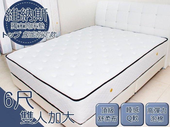 【DH】商品編號R090 商品名稱☆厚度25cm☆維納斯五星級飯店指定款雙人加大6尺獨立筒床墊.主要地區免運費