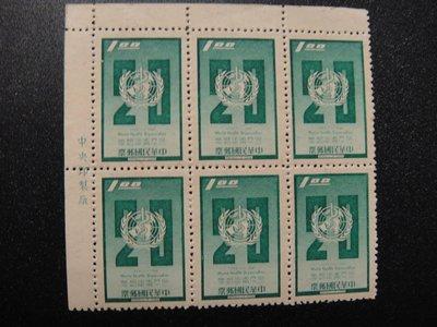 【大三元】臺灣郵票-散票-紀118 世...
