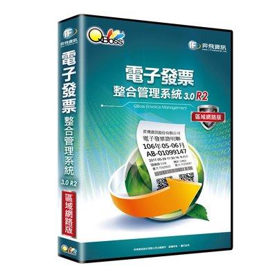 [羊咩咩3C]奕飛資訊QBoss 電子發票整合管理系統3.0 R2-單機版-ESD數位授權版(無實體包裝)