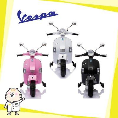 ⭐羅馬假期 偉士牌 Vespa 兒童電動玩具車 (不附後置物箱,置物箱為另外選配)⭐