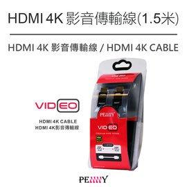 PENNY HDMI 4K 超高清影音傳輸線(1.5米) 支援 3D 顯示