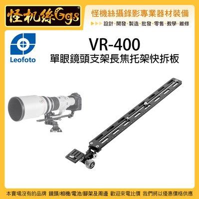 怪機絲 Leofoto 徠圖 VR-400 單眼鏡頭支架長焦托架快拆板 大砲 打鳥 鏡頭 快拆板 延長 阿卡快拆 長板