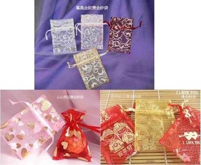 免運費優惠~可多色混搭~500個四款9色6x9燙金雪紗袋囍糖袋~結婚禮小物二次進場情人聖誕節送客禮包裝袋束口袋紗網袋