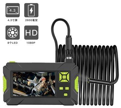 【騎士綠8.0】10米高解析工業用內窺鏡4.3吋螢幕/管道探測/漏水檢測維修/汽機車檢修/工程運用/電子維修