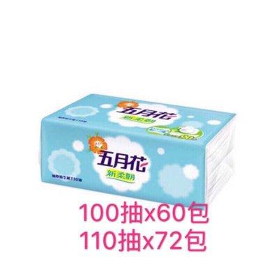 💕免運可刷卡💕五月花新柔韌抽取衛生紙(110抽x72包)