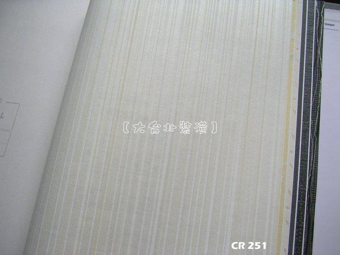 【大台北裝潢】CR無紡布現貨壁紙* 折光直條紋(5色) 每支1200元