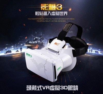 *phone寶*影魅3 頭戴式VR虛擬3D眼鏡 IMAX 360度全景 身歷其境 虛擬3D