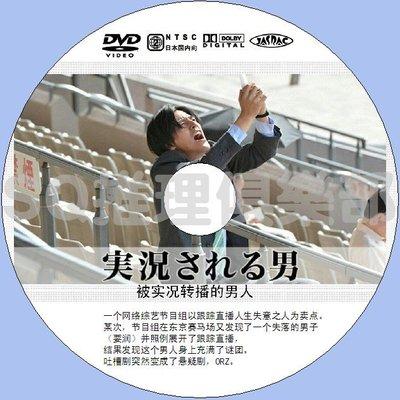 2016深夜懸疑劇DVD:被實況轉播的男人 全9集【要潤/藤井美菜】DVD