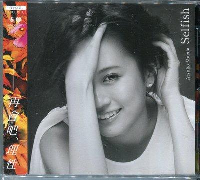 【嘟嘟音樂坊】前田敦子 Atsuko maeda - 再會吧.理性 Selfish CD+DVD
