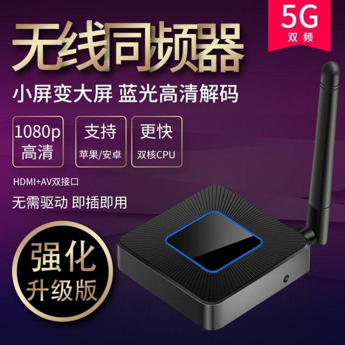 無線HDMI同屏器 手機連電視投屏老電視投影無線音視頻傳輸器