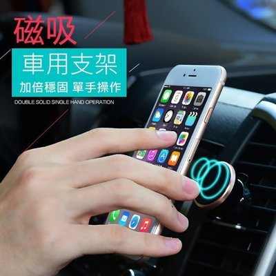出風口 吸附式 車架 手機架 磁吸 磁力 多功能 導航 車用 創意 NOTE 8 S8+ iPhone x 8 7 6S