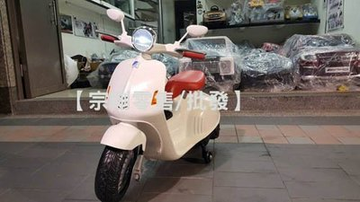 【宗剛零售/批發】類偉士牌 Vespa造型兒童電動機車