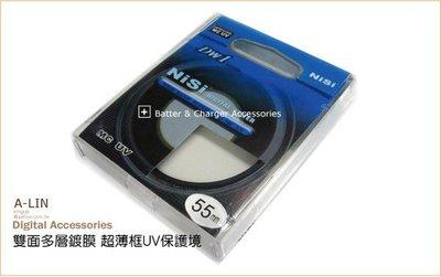 NiSi雙面多層鍍膜超薄框 MC UV...