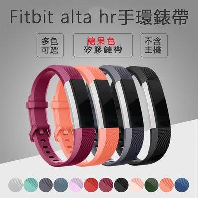 小胖 官方同款 Fitbit Alta HR 糖果色矽膠智能手環替換錶帶 繽紛12色 優質選材 佩戴舒適 針扣款替換腕帶