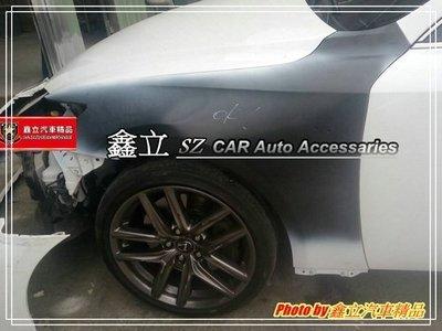 ※ 鑫立汽車精品 ※ LEXUS 13-18 IS200 300 AM 零件 運動 F版 葉子板