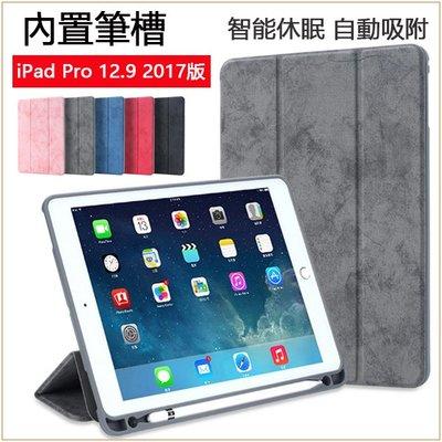復古緬紋皮套 蘋果 iPad Pro 12.9 2017版 平板保護套 iPad 12.9 舊版 內置筆槽 支架 全包 軟殼 保護套