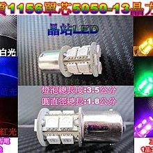 《晶站》 1156 5050 13晶 SMD 單芯燈泡 方向燈 狼牙棒 機車方向燈 LED方向燈 SMD方向燈 正角斜角