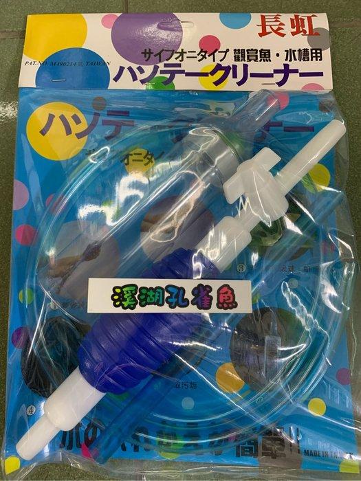 【現貨】【溪湖孔雀魚】長虹虹吸管 - (M) 換水管 換水器 除汙器 洗砂器 洗沙器 長虹吸管