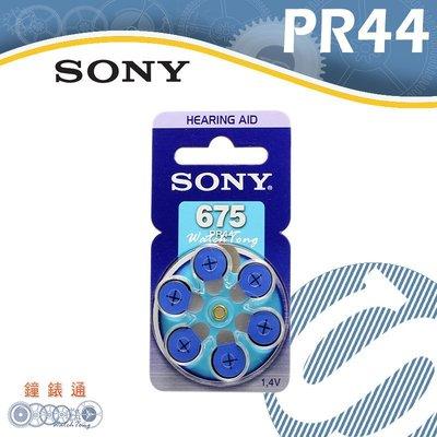 【鐘錶通】SONY PR44 鈕扣電池 1.4V / 助聽器電池 / 6入