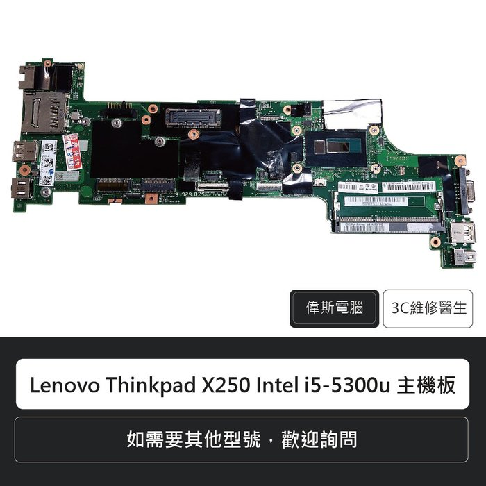☆偉斯電腦☆Lenovo Thinkpad X250 Intel i5-5300u 主機板
