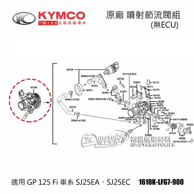 YC騎士生活_KYMCO光陽原廠 節流閥 GP 125 鐵克諾 節流閥總成 噴射 無ECU 正廠 1610K-LFG7