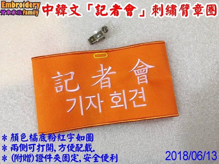 ※embrofami ※中韓文雙語[記者會] 臂章圈/袖圈, (2個/組,含稅)