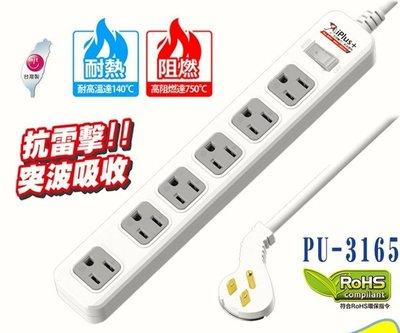 🔆保固六個月🔆新安規🔰(4.5m)台灣製_iPlus+ 保護傘1切6座3P延長線(PU-3165)