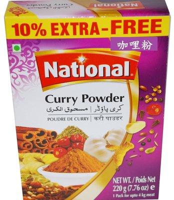 {瑪莎拉}NATIONAL CURRY POWDER 100%純 印度咖哩粉220g  (歡迎批發)
