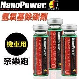 NanoPower奈樂跑 碳氟素 氫氧基除碳劑(機車專用)-3入組