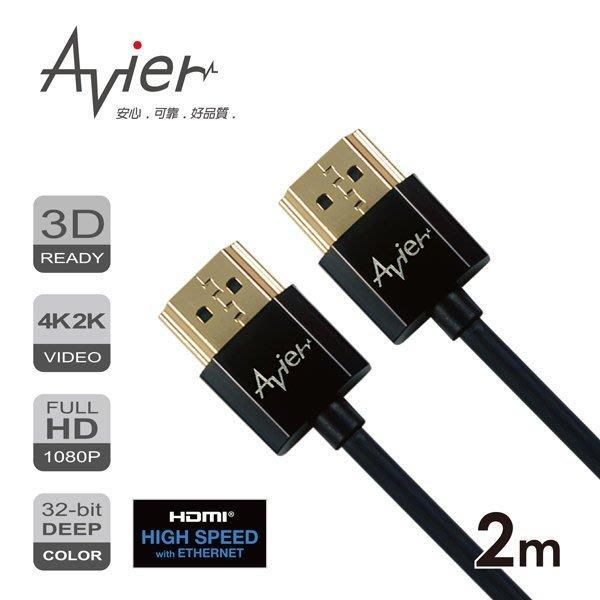 《鈞釩音響》Avier 1.4版超薄極細標準型HDMI傳輸線(A公-A公)。2米∕AM420