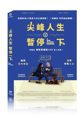 合友唱片 面交 自取  尖峰人生暫停一下 A man in a hurry DVD