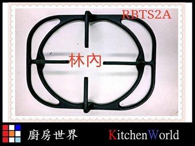 高雄 瓦斯爐零件 林內RBTS-2A爐架【KW廚房世界】