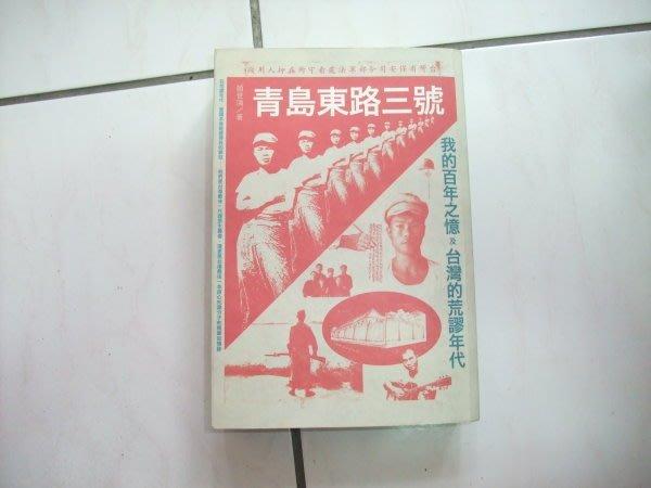 青島東路三號 我的百年之憶及台灣的荒謬年代 啟動文化/顏世鴻