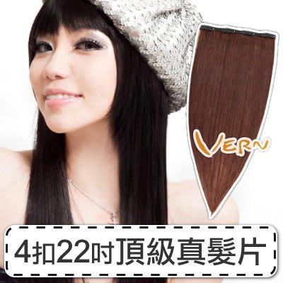 韋恩真髮片4扣22吋(18*55cm)高質感原生少女髮-沙龍造型御用髮片-可漂染-電棒燙【VH00009】