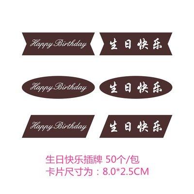 西柚姑娘雜貨鋪☛大號生日蛋糕插牌 烘焙...
