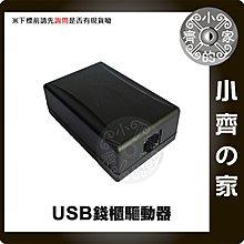 電腦 USB 錢櫃 驅動器 RJ11 錢櫃 升級 軟體驅動 電子錢箱 POS錢箱 收銀錢箱 錢箱 免電源 小齊的家