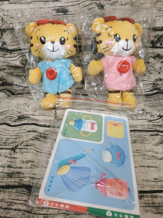 【小黑妞】巧連智巧虎妹妹小花--小花巧虎各種娃娃皆可搭配使用-遊戲學習照顧卡1分(2張)【現貨】