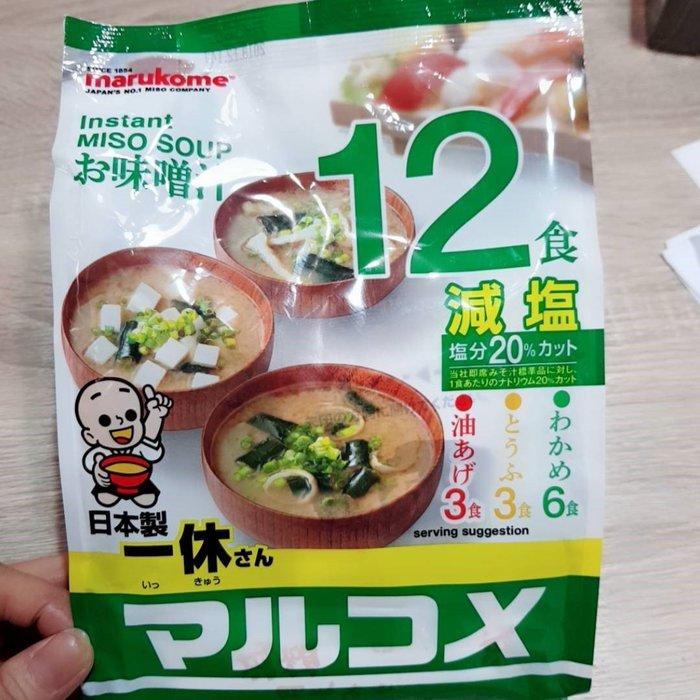 日本減鹽味噌湯12入(內含三種口味)~現貨