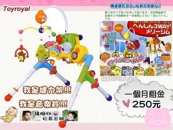 °✿豬腳印玩具出租✿°樂雅 Toyroyal 多功能音樂鈴+健力架(1)~預約06/26