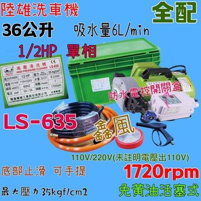 全配 高壓清洗機 噴霧機 洗淨機 輕便洗車機1/2HP 35kG 陸雄 LS-635 手提式洗車機 清洗 清洗機 洗車機