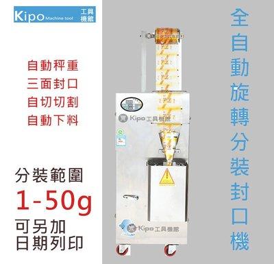 全自動-測量分裝茶包茶葉茶袋分裝機  粉末 顆粒 中藥材 茶葉 包裝機封口機-VHB010201A
