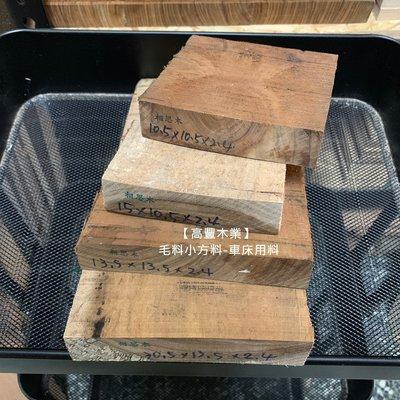 《高豐木業》相思木毛料小方料,厚度:2.6cm,車床木料,台南木材專賣店